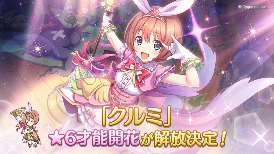 「クルミ」の★6才能開花が登場決定!