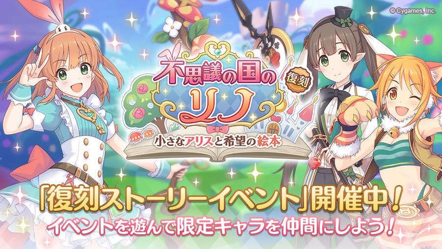 復刻ストーリーイベント「不思議の国のリノ 小さなアリスと希望の絵本」開催中!