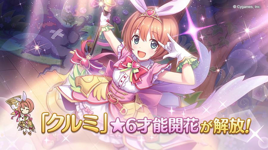 「クルミ」の★6才能開花が登場!