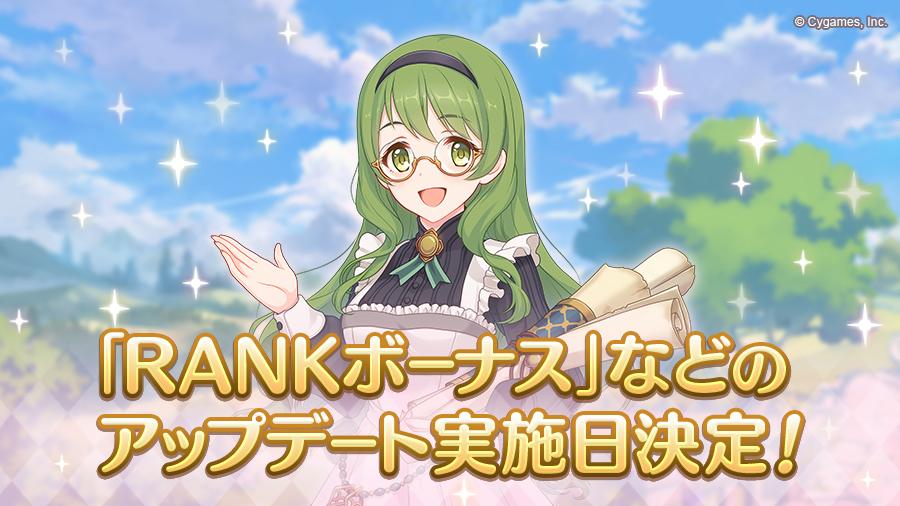 「RANKボーナス」をはじめとしたアップデートの実施日が決定!【2021/06/29(火) 18:00 追記】