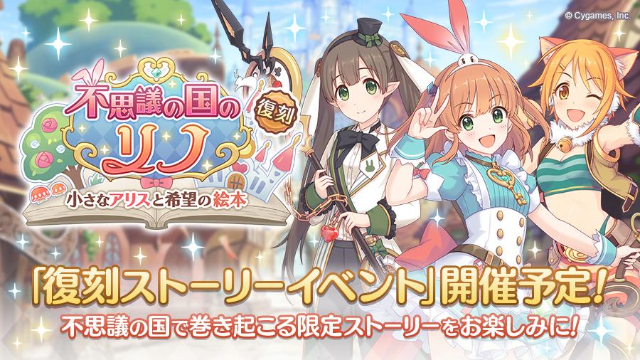復刻ストーリーイベント「不思議の国のリノ 小さなアリスと希望の絵本」開催決定!