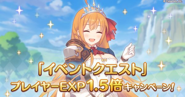 hp_announce_eventquest_1-5