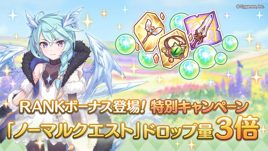 RANKボーナス登場!特別キャンペーン「ノーマルクエスト」ドロップ量3倍!