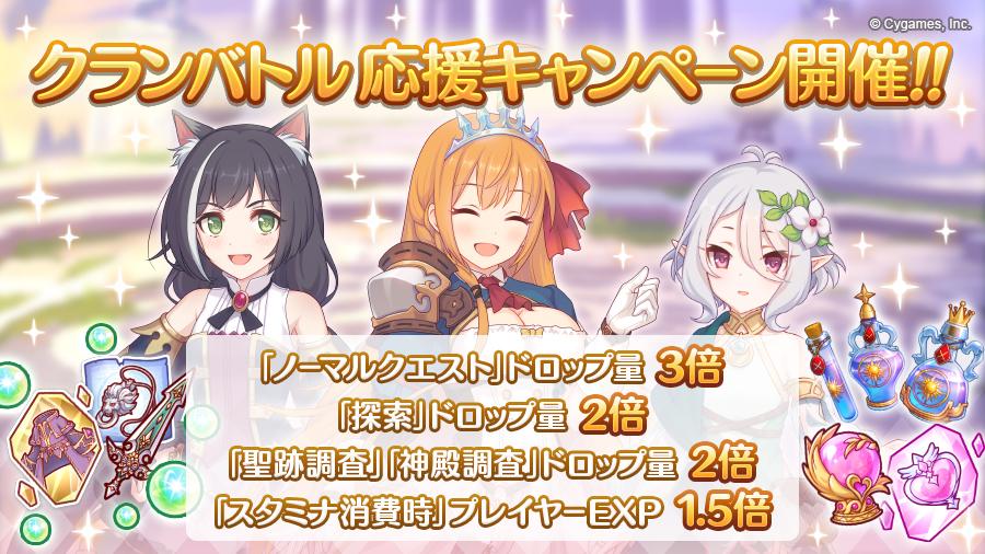 「クランバトル応援キャンペーン」開催!!