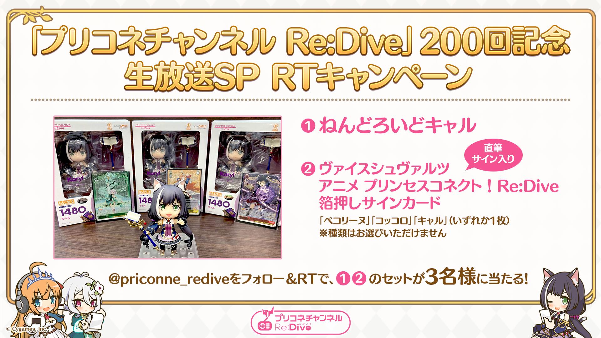 「プリコネチャンネル!Re:Dive 200回記念 生放送 RTキャンペーン」開始!