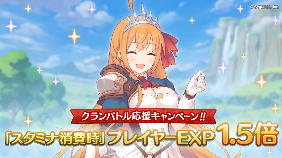 「スタミナ消費時」プレイヤーEXP獲得量1.5倍キャンペーン!