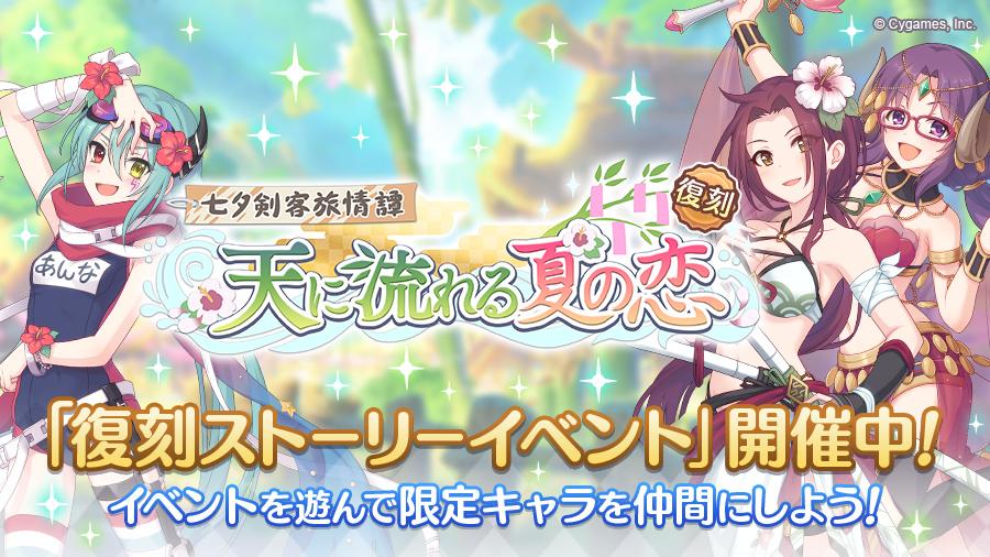 復刻ストーリーイベント「七夕剣客旅情譚 天に流れる夏の恋」開催中!
