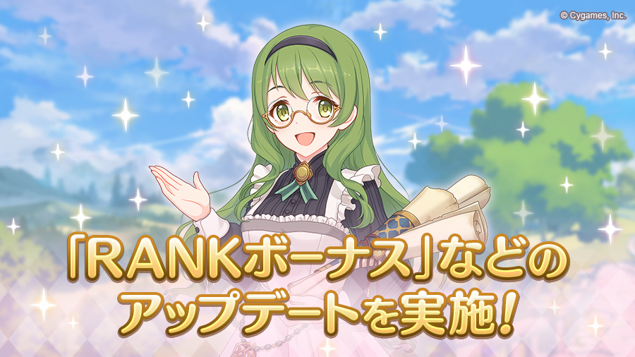 「RANKボーナス」をはじめとしたアップデートを実施!【2021/07/15(木) 16:15 追記】