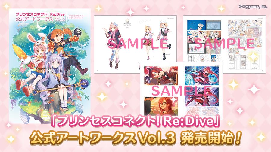 プリンセスコネクト!Re:Dive 公式アートワークスVol.3発売のお知らせ