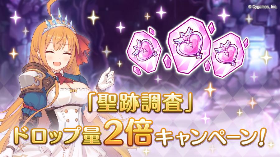 「聖跡調査」ドロップ量2倍キャンペーン! プリンセスハート(欠片)を獲得するチャンス!