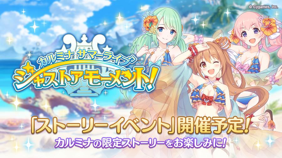 ストーリーイベント「カルミナサマーライブ ジャスト ア モーメント!」開催決定!