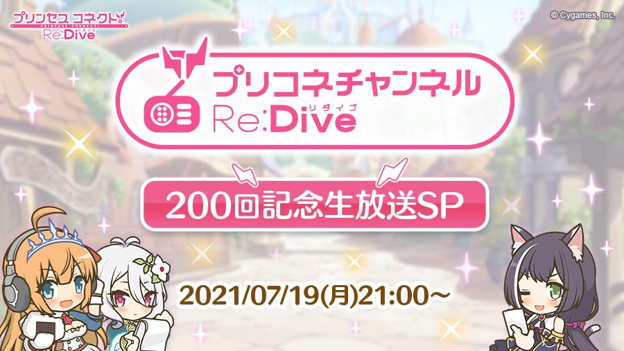 「プリコネチャンネルRe:Dive 200回記念 生放送SP」のお知らせ