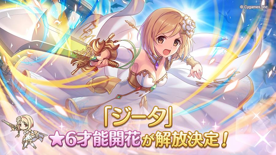 「ジータ」の★6才能開花が登場決定!