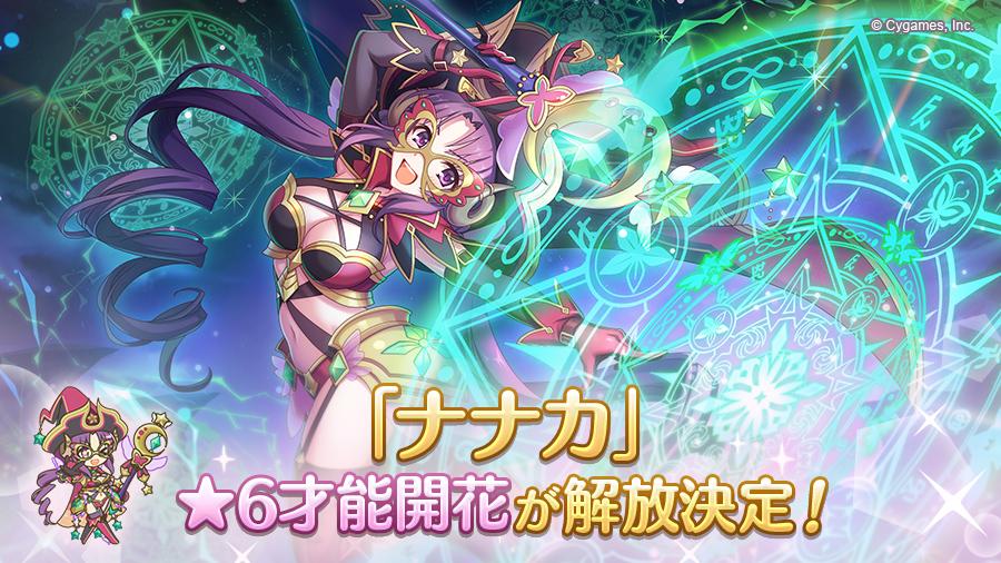「ナナカ」の★6才能開花が登場決定!