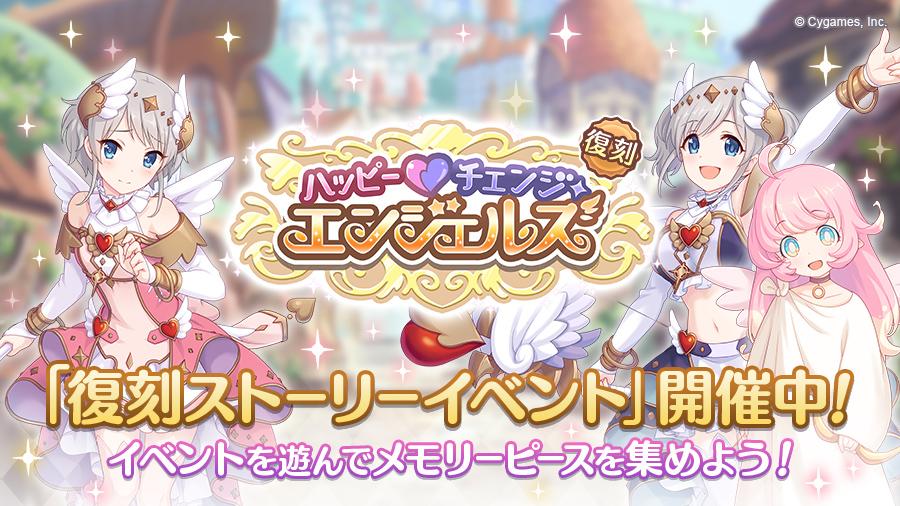 復刻ストーリーイベント「ハッピー・チェンジ・エンジェルズ」開催中!【2021/09/22(水) 12:00 追記】
