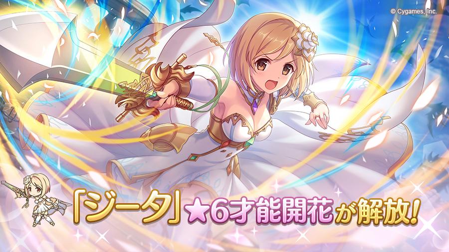 「ジータ」の★6才能開花が登場!