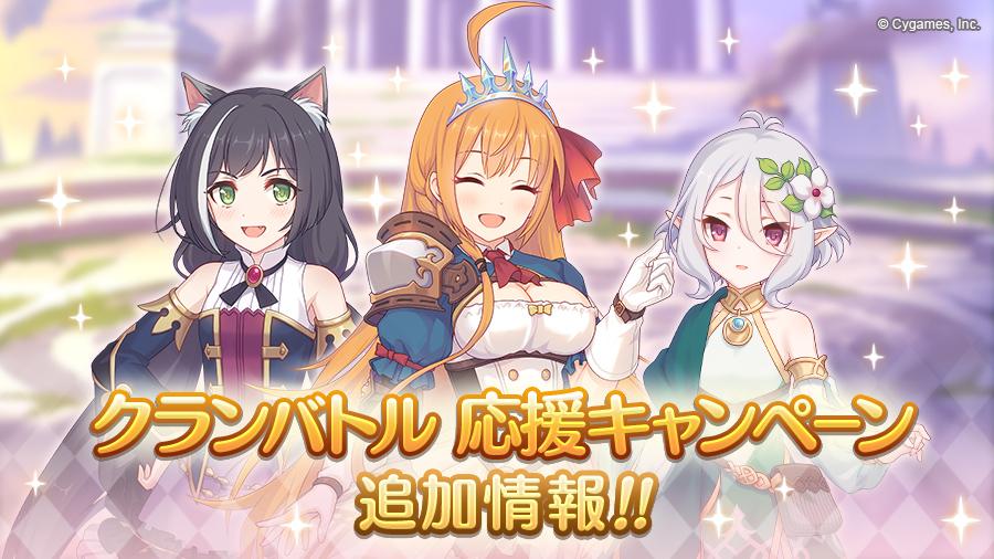 「クランバトル応援キャンペーン」追加情報!!