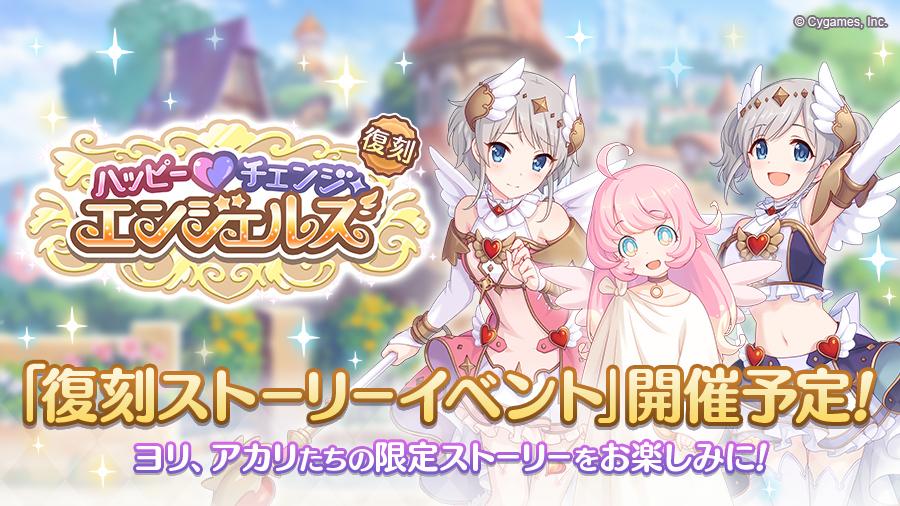 復刻ストーリーイベント「ハッピー・チェンジ・エンジェルズ」開催決定!
