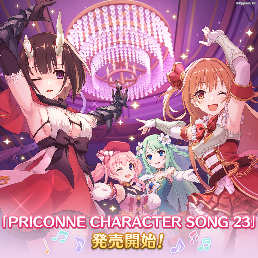 PRICONNE CHARACTER SONG 23発売のお知らせ