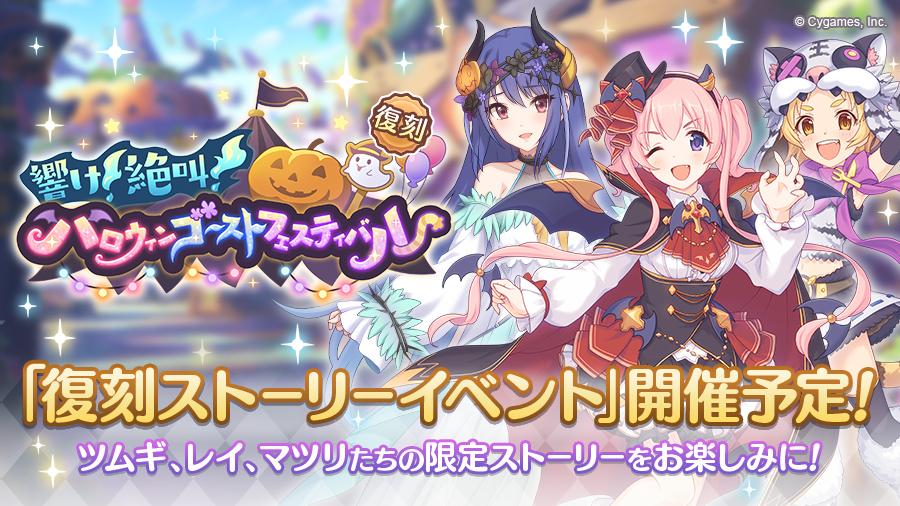 復刻ストーリーイベント「響け!絶叫!ハロウィンゴーストフェスティバル」開催決定!