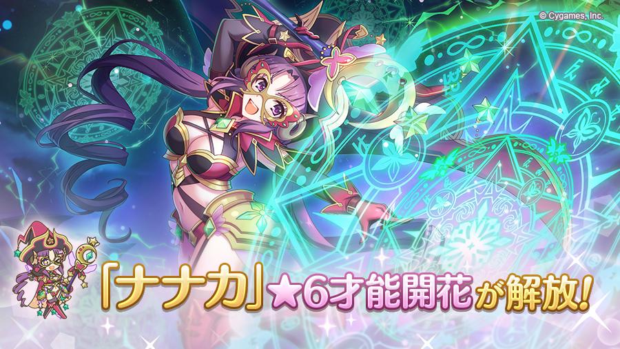 「ナナカ」の★6才能開花が登場!